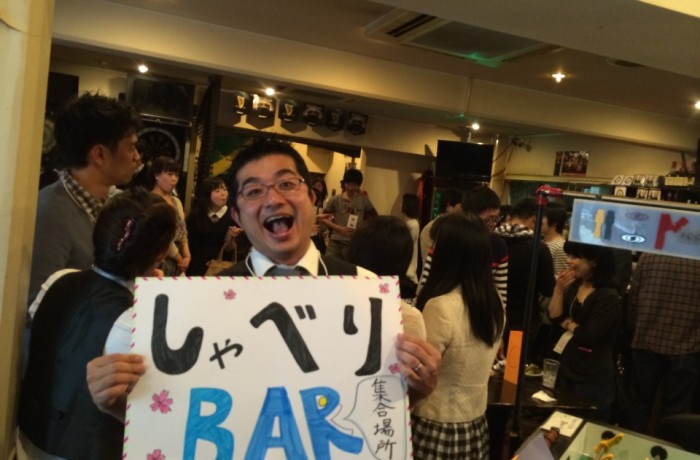3/29【終了】 しゃべりBAR ~春です!出会いませんか?~