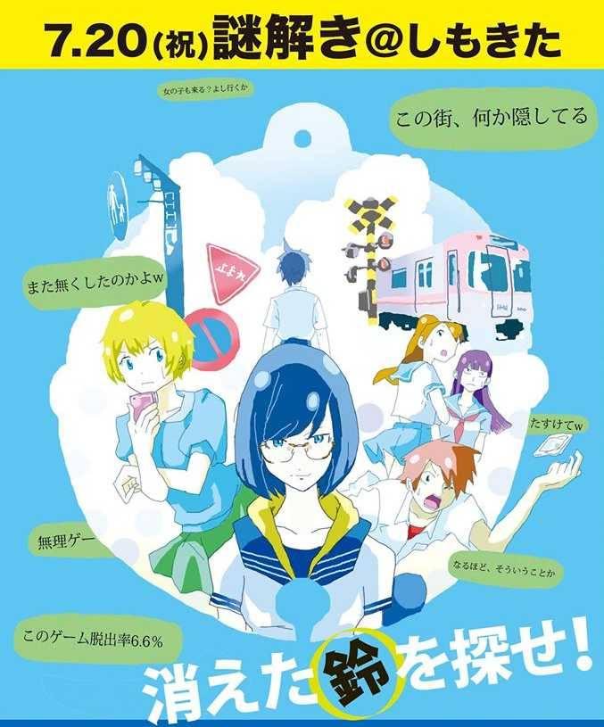 7/20【終了】 謎解きイベント「消えた鈴を探せ!」