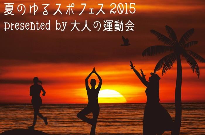 8/16【終了】 夏のゆるスポフェス