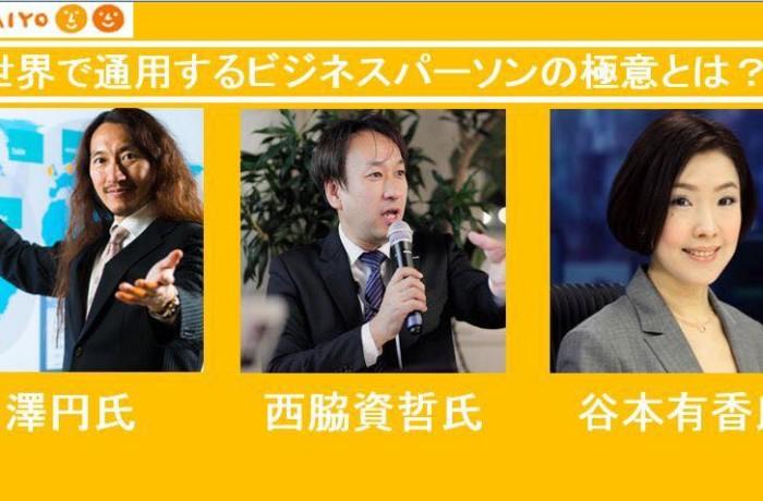 7/30【終了】  「Life Juice セミナー」第6弾