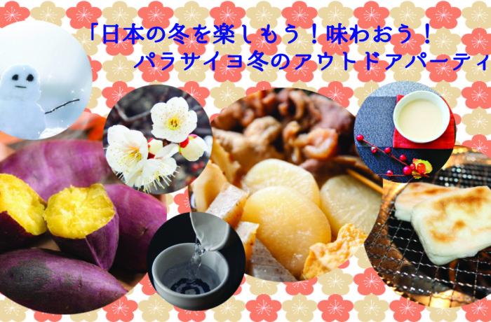 1/20【終了】 日本の冬を楽しもう!味わおう!パラサイヨ冬のアウトドアパーティ