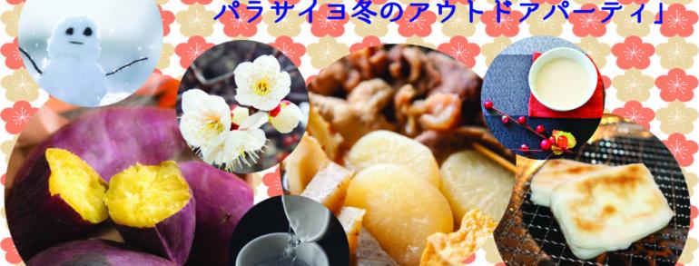1/20 日本の冬を楽しもう!味わおう!パラサイヨ冬のアウトドアパーティ