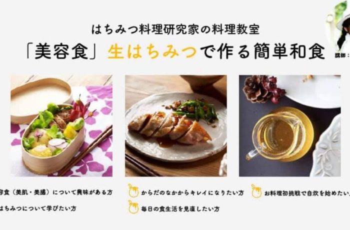 2/23【終了】 料理教室「美容⾷」⽣はちみつで作る簡単和⾷