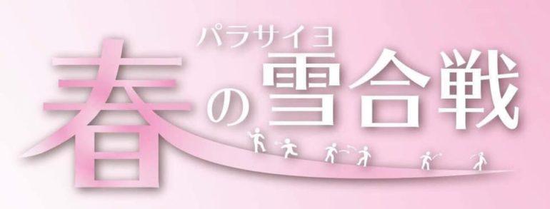 4/7【終了】 パラサイヨ春の雪合戦