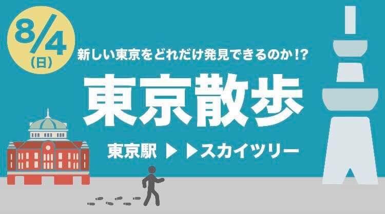 8/4【終了】 東京散歩 〜 新しい東京をどれだけ発見できるか?!〜