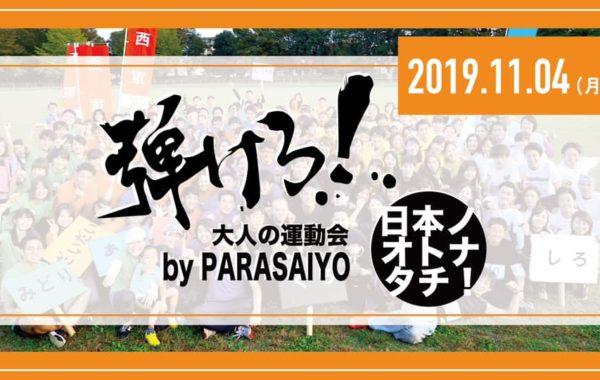 11/4【終了】 第11回 大人の運動会〈弾けろ!日本ノオトナタチ〉