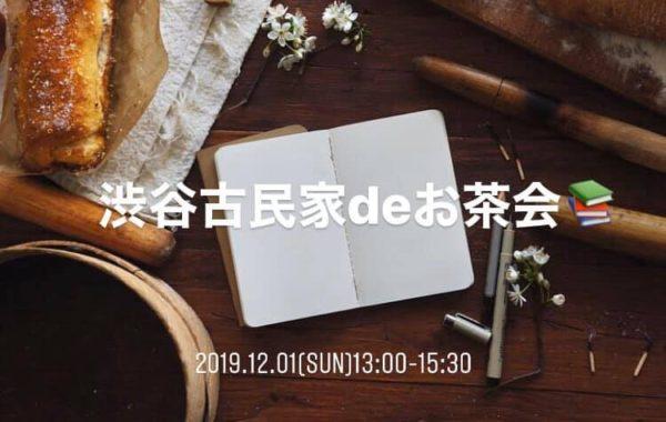12/1【終了】 渋谷古民家deお茶会