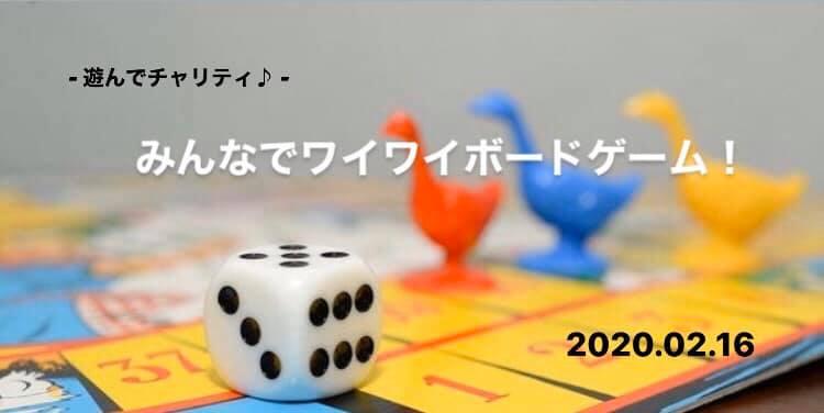 2/16【終了】 みんなでワイワイボードゲーム!