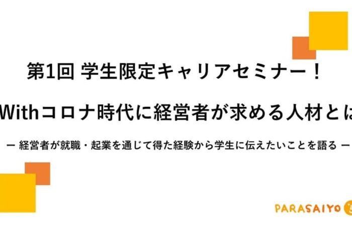 8/9【終了】 第1回学生キャリアセミナー(オンライン)