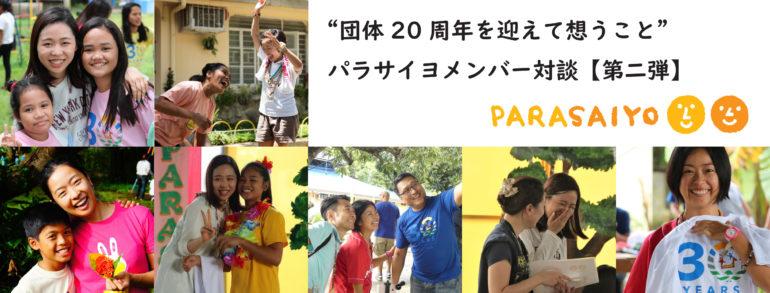パラサイヨメンバー対談【第二弾】