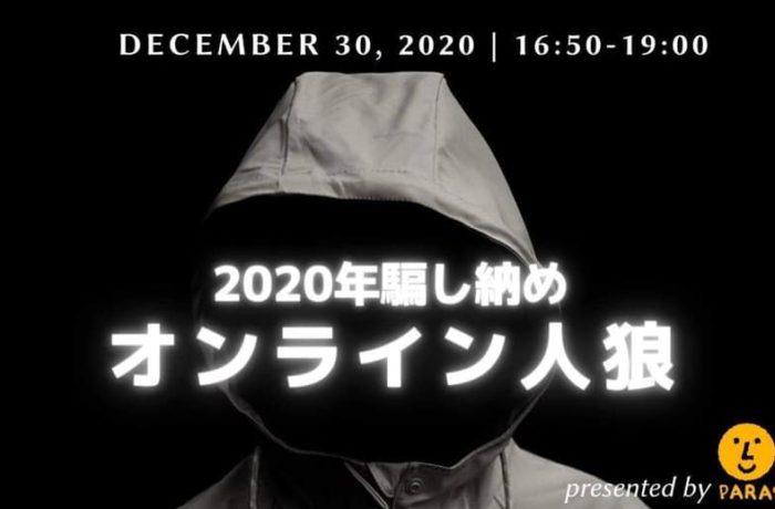 12/30【終了】 おうちで『人狼』第4弾!