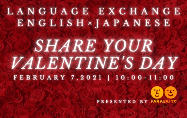 2/7 【終了】 Online Global Café-Valentine's Day Version-