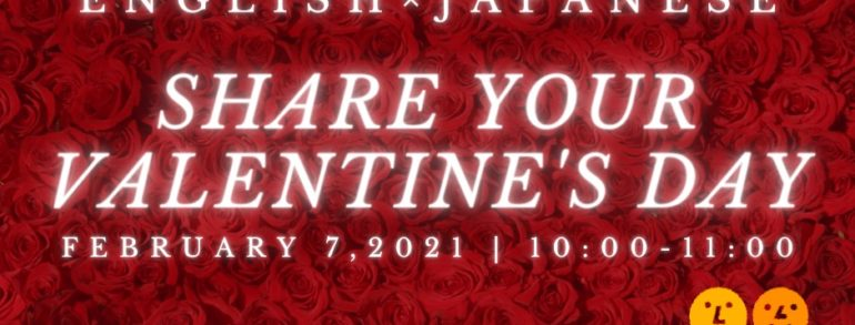 2/7 【終了】 Online Global Café-Valentine's Day Version-