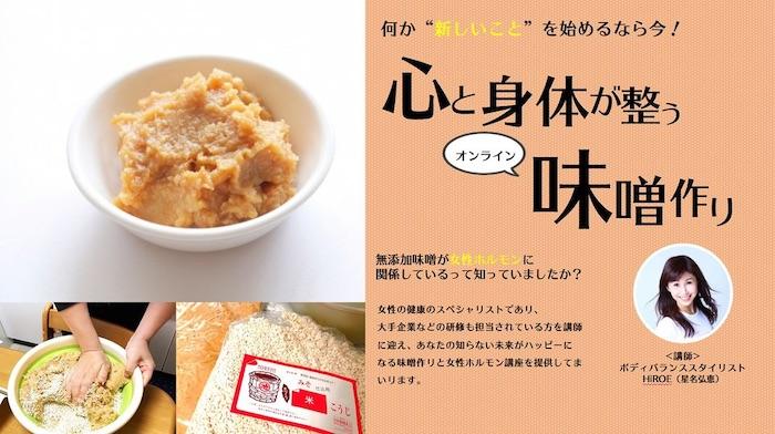 1/31【終了】 心と身体が整う味噌作り