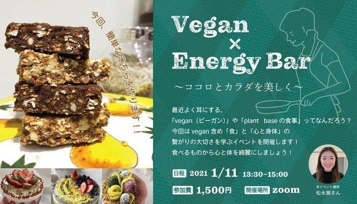 1/11【終了】 Vegan × Energy Bar  ~ココロとカラダを美しく~