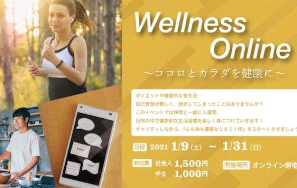 1/9〜1/31 【終了】WellnessOnline  イベント