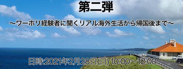 2/28【終了】 グローバルカフェ第二弾~ワーホリ経験者に聞くリアル海外生活から帰国後まで~