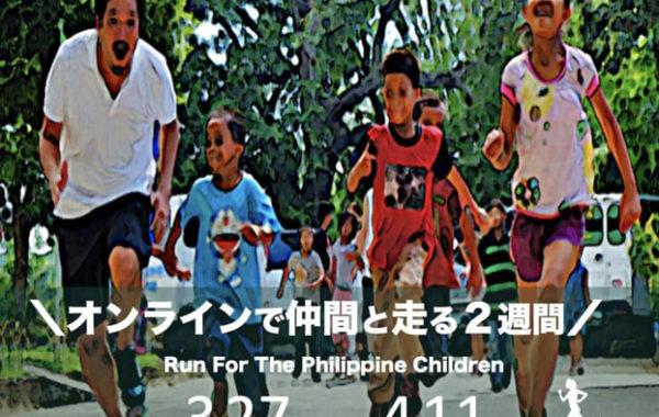 3/27【終了】Run For The Philippine Children \オンラインで仲間と走る2週間/