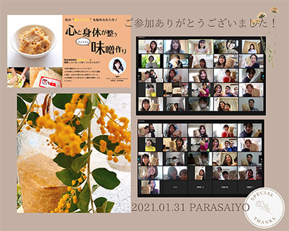 2021/1/31【終了】 心と身体が整う味噌作り