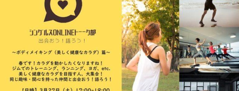 【シングルスONLINEトーーク部】3/27 出会おう!語ろう!