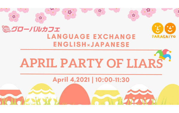 【Language Exchange-April Party of Liars-】4/4 【終了】