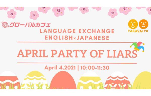 【Language Exchange-April Party of Liars-】4/4 【終了】