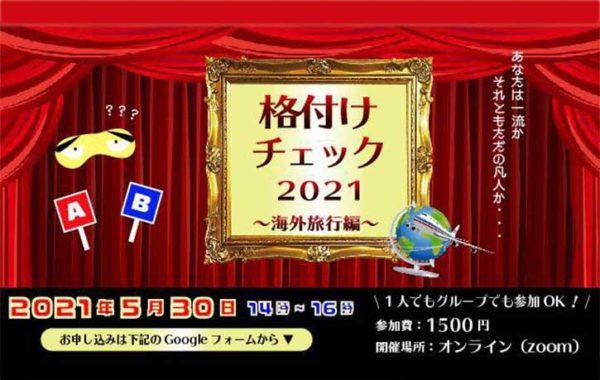 【格付チェック2021-海外旅行編-】05/30【終了】