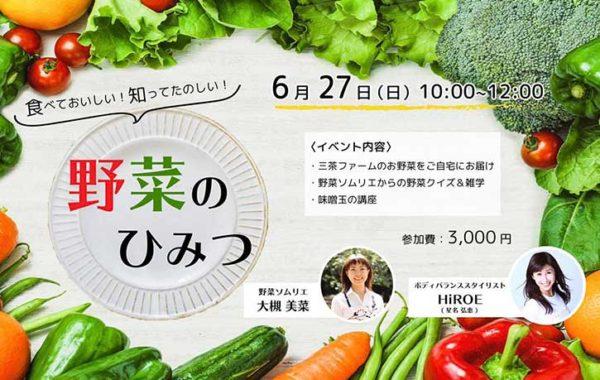 【食べておいしい!知ってたのしい!野菜のひみつ 〜三茶ファームから新鮮野菜をお届け〜】6/27【終了】