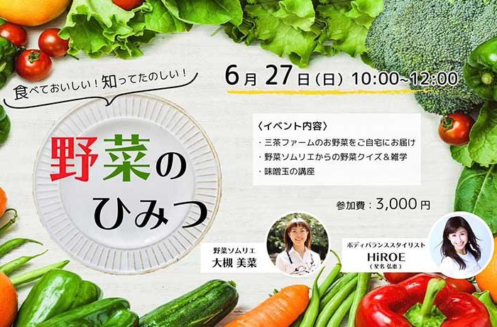 【食べておいしい!知ってたのしい!野菜のひみつ 〜三茶ファームから新鮮野菜をお届け〜】6/27