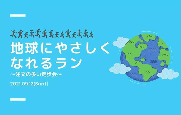 【地球にやさしくなれるラン~注文の多い走歩会~】9/12