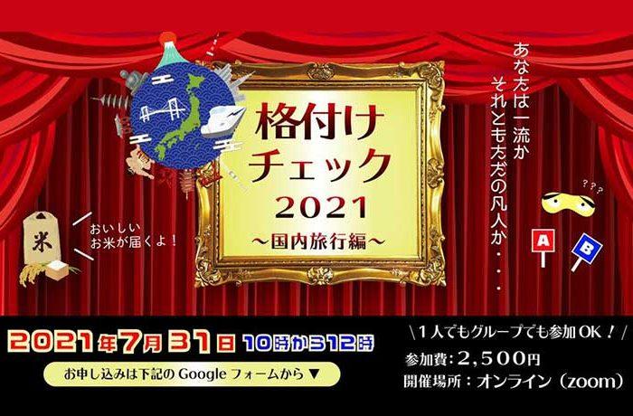 【一般人格付けチェック2021 〜日本旅行編〜】7/31